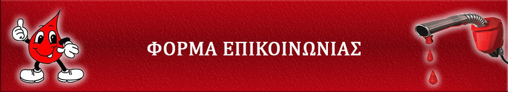 ΦΟΡΜΑ ΕΠΙΚΟΙΝΩΝΙΑΣ ΠΕΤΡΕΛΑΙΟΥ ΘΕΡΜΑΝΣΗΣ - Petreleo Thermansis
