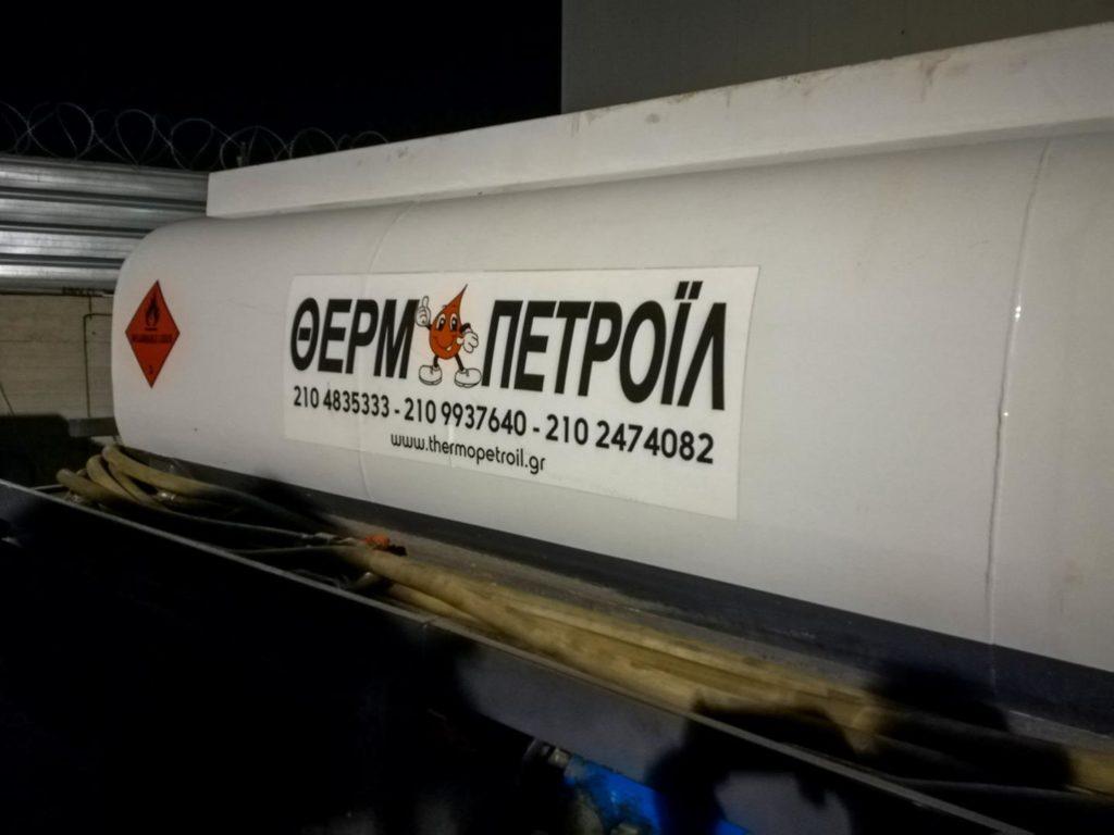 ΔΙΑΝΟΜΗ ΠΕΤΡΕΛΑΙΟΥ ΘΕΡΜΑΝΣΗΣ - Petreleo Thermansis
