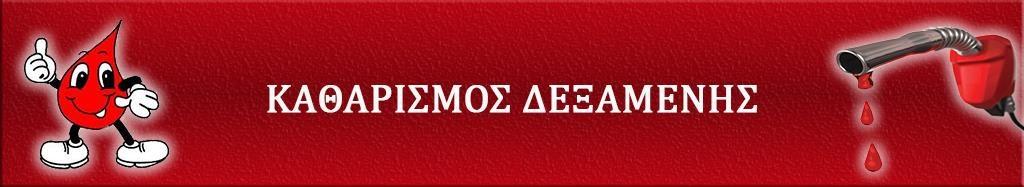 ΚΑΘΑΡΙΣΜΟΣ ΔΕΞΑΜΕΝΗΣ ΠΕΤΡΕΛΑΙΟΥ ΘΕΡΜΑΝΣΗΣ - Petreleo Thermansis